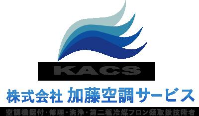 株式会社加藤空調サービス